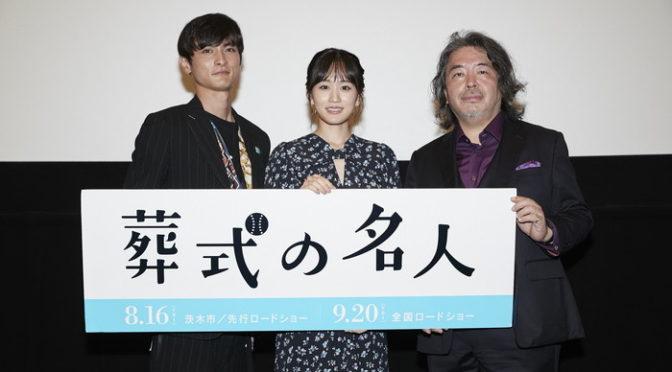 前田敦子、高良健吾 関西弁に苦労!映画『葬式の名人』完成披露舞台挨拶