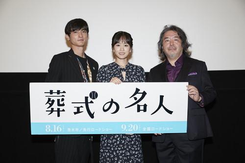 田敦子・高良健吾・樋口尚文監督 映画『葬式の名人』完成披露