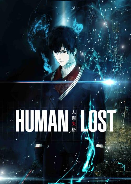 映画『HUMAN LOST 人間失格』poster