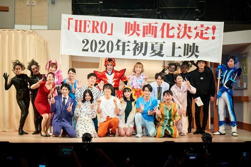 『HERO〜2020〜』