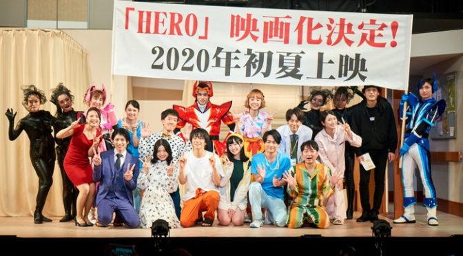西条みつとしの長編映画監督デビュー 廣瀬智紀、北原里英、飛鳥凛『HERO〜2020〜』製作決定