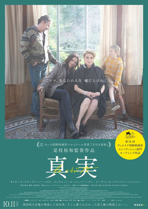 是枝裕和監督映画 『真実』
