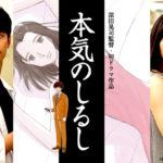 深田晃司監督、初TVドラマ『本気のしるし』をスクリーンで観るクラウドファンディングがスタート!
