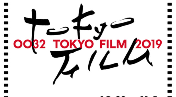 英語でも日本語でも読める!?第32回東京国際映画祭ロゴ誕生