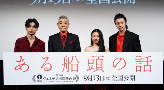 柄本明、川島鈴遥、村上虹郎、オダギリ ジョー監督登壇『ある船頭の話』完成披露試写会