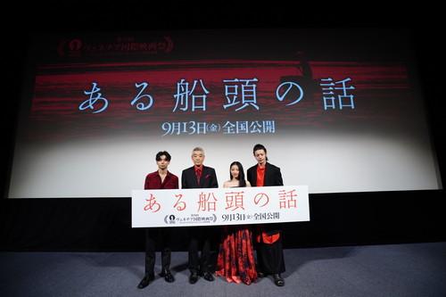 柄本明、川島鈴遥、村上虹郎、オダギリ ジョー監督『ある船頭の話』完成披露試写会
