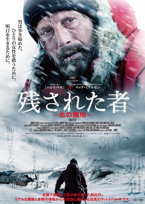 マッツ・ミケルセン映画『残された者-北の極地-』