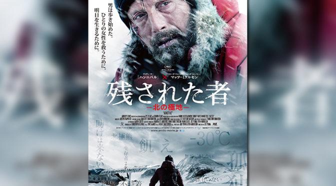生き残る!!マッツ・ミケルセン主演『残された者-北の極地-』予告編を解禁
