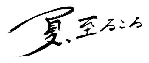 池田エライザ初監督『夏、至るころ』