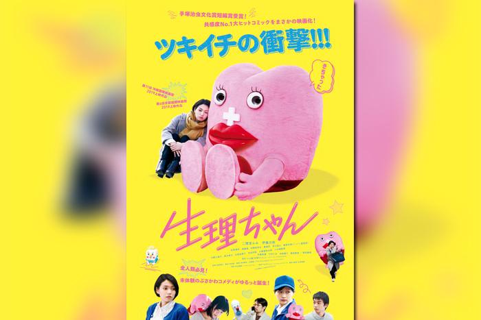 二階堂ふみ『生理ちゃん』Poster