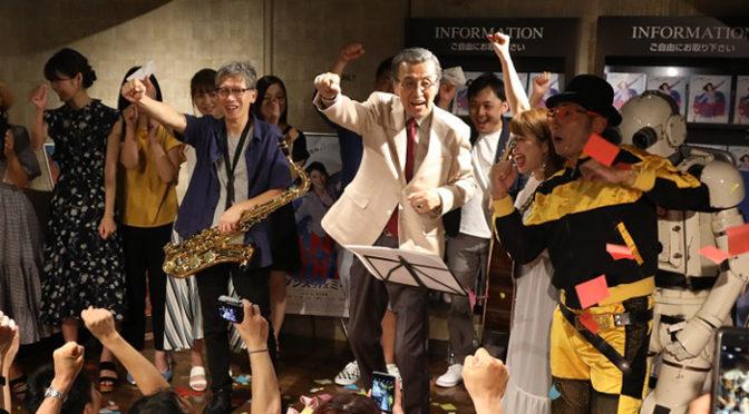 宝田明、矢口史靖監督とキャストで大合唱!で大盛り上がり「矢口史靖監督オールナイト」上映