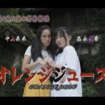 映像集団ふうりゅう舎がクラウドファンディング挑戦中!「西永彩奈/中山来未ホラー映画『オレンジジュース』制作プロジェクト」