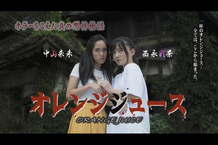 西永彩奈/中山来未のダブル主演!!-ホラー映画『オレンジジュース』