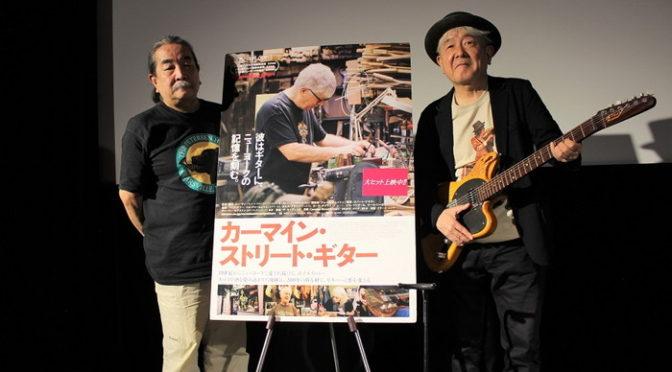 鈴木慶一×長門芳郎が魅力を語りまくった『カーマイン・ストリート・ギター』公開記念トークショー