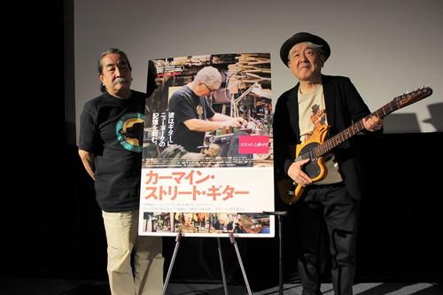 鈴木慶一×長門芳郎登壇『カーマイン・ストリート・ギター』公開記念