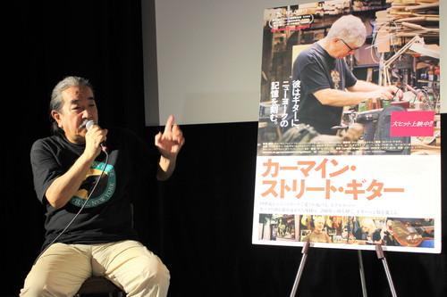 長門芳郎(パイドパイパーハウス)『カーマイン・ストリート・ギター』公開記念