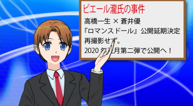 高橋一生×蒼井優『ロマンスドール』大人のラブストーリー再撮影せず。公開延期決定