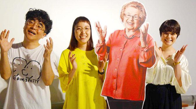8月13日(火)実施『おしえて!ドクター・ルース』星野概念、トミヤマユキコトークイベント