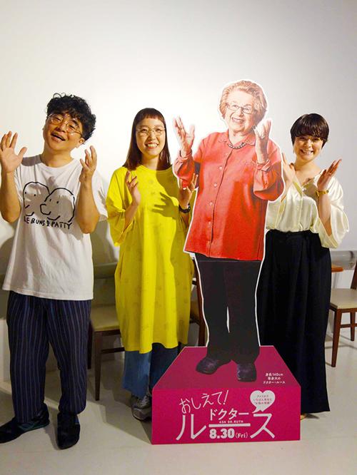 『おしえて!ドクター・ルース』星野概念さん、トミヤマユキコさんトークイベント4