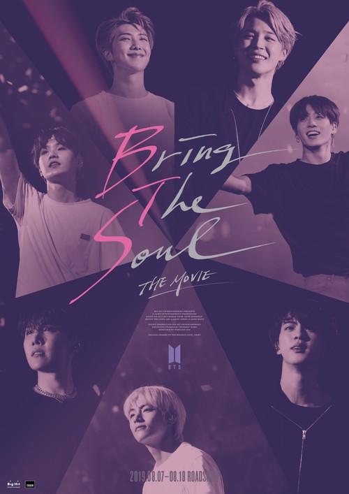 BTS「BRING THE SOUL」日本版ポスター