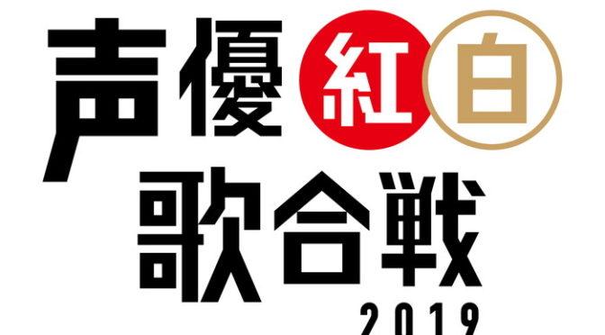 「声優紅白歌合戦2019」を未公開の舞台裏映像もあわせて配信決定!