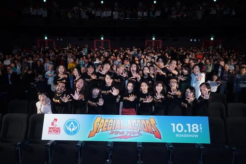 上田慎一郎監督『スペシャルアクターズ』完成披露 ワールドプレミア試写会