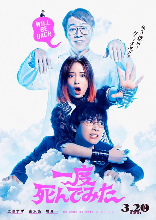 広瀬すず 吉沢亮 堤真一映画『一度死んでみた』ポスター