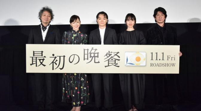 染谷将太、戸田恵梨香らの思い出の味は?映画『最初の晩餐』完成披露試写会