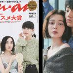 伊藤健太郎&玉城ティナがananコスメ特集号に胸キュン距離で登場『惡の華』