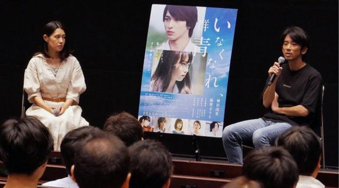 柳明菜監督、菅原大樹 映画『いなくなれ、群青』公開直前試写会&ティーチイン