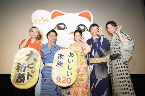 松本穂香、板尾創路、浜野謙太、笠松将、ふくだももこ監督『おいしい家族』ヒット祈願!特別上映会