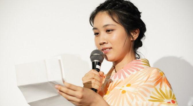 松本穂香 監督のお母さんの手紙をサプライズ代読『おいしい家族』ヒット祈願!特別上映会