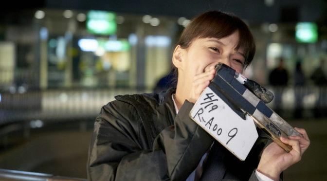 『アイネクライネナハトムジーク』多部未華子 場面写真&メイキング写真解禁