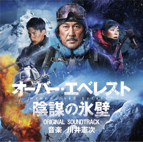 『オーバー・エベレスト 陰謀の氷壁』オリジナル・サウンドトラックジャケ写
