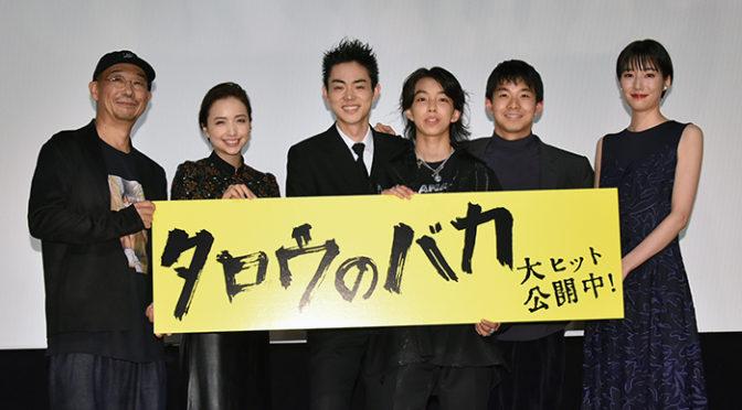 菅田将暉 YOSHIの演技に「俺はずっと泣いていました。」と絶賛『タロウのバカ』公開記念舞台挨拶