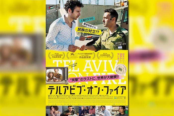 笑撃的な展開のイスラエル映画『テルアビブ・オン・ファイア』日本版ポスター&予告完成