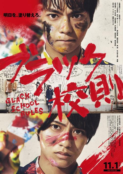 佐藤勝利(SexyZone)× 髙橋海人(King&Prince)『『ブラック校則』ポスター