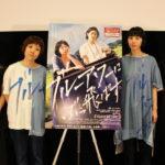 夏帆、箱田優子監督、大九明子監督、トミヤマユキコ『ブルーアワーにぶっ飛ばす』女性限定試写会
