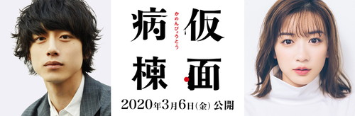 坂口健太郎 x 永野芽郁 『仮面病棟』