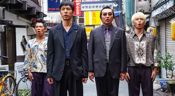 西島秀俊 × 西田敏行 W主演 全員善人『任俠学園』ギャップ萌え必至! 劇場特別マナーCM完成!