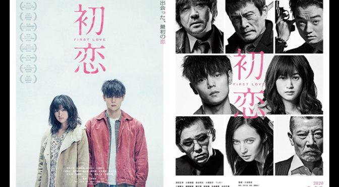 人生で最高に濃密な一夜が、はじまる。窪田正孝x小西桜子『初恋』特報映像とポスター到着!