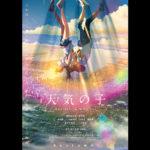 気象現象×4D効果が相性抜群『天気の子』4D版上映決定!新ビジュアル「祈りポスター」解禁!