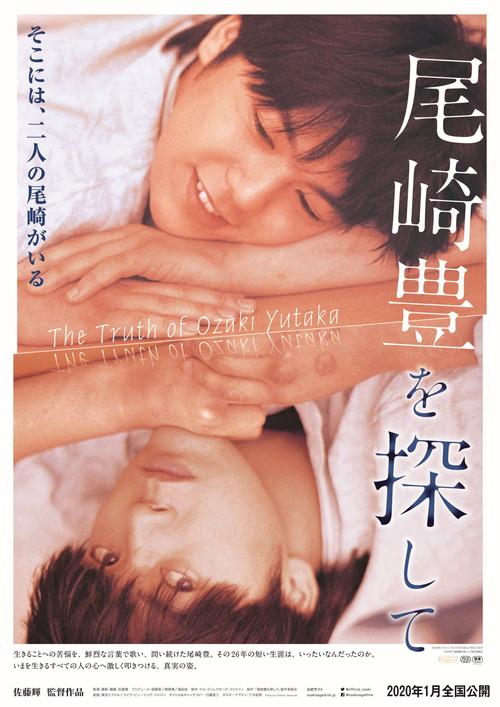 『尾崎豊を探して』ポスター