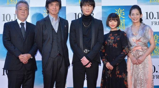 綾野剛「皆さんに託します!」映画『楽園』完成披露イベント