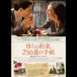 『母との約束、250通の手紙』ポスター