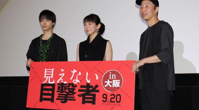 吉岡里帆、高杉真宙の関西弁を採点!『見えない目撃者』先行上映会舞台挨拶in大阪