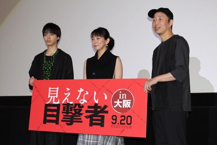 『見えない目撃者』0914舞台挨拶in大阪イベント