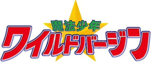 『魔法少年☆ワイルドバージン』