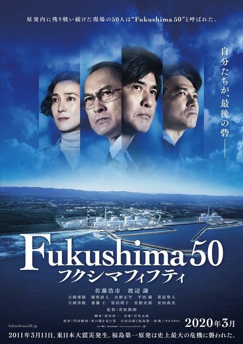 佐藤浩市、渡辺謙、吉岡秀隆、安田成美『Fukushima50』ティザービジュアル
