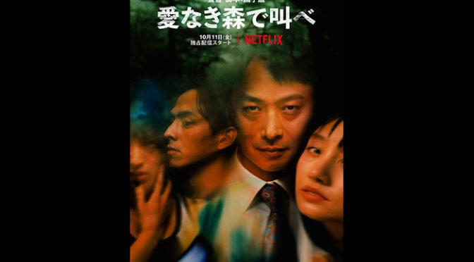 園子温 × 椎名桔平 Netflixオリジナル映画『愛なき森で叫べ』本予告、遂に解禁!
